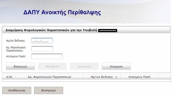 Αποτέλεσμα εικόνας για e-dapy