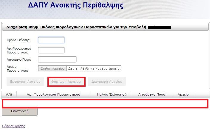 e-dapy-III